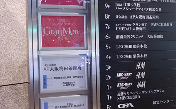 駅前のGRAMNORE看板